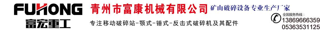 青州市富康机械有限公司