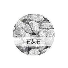石灰石破碎